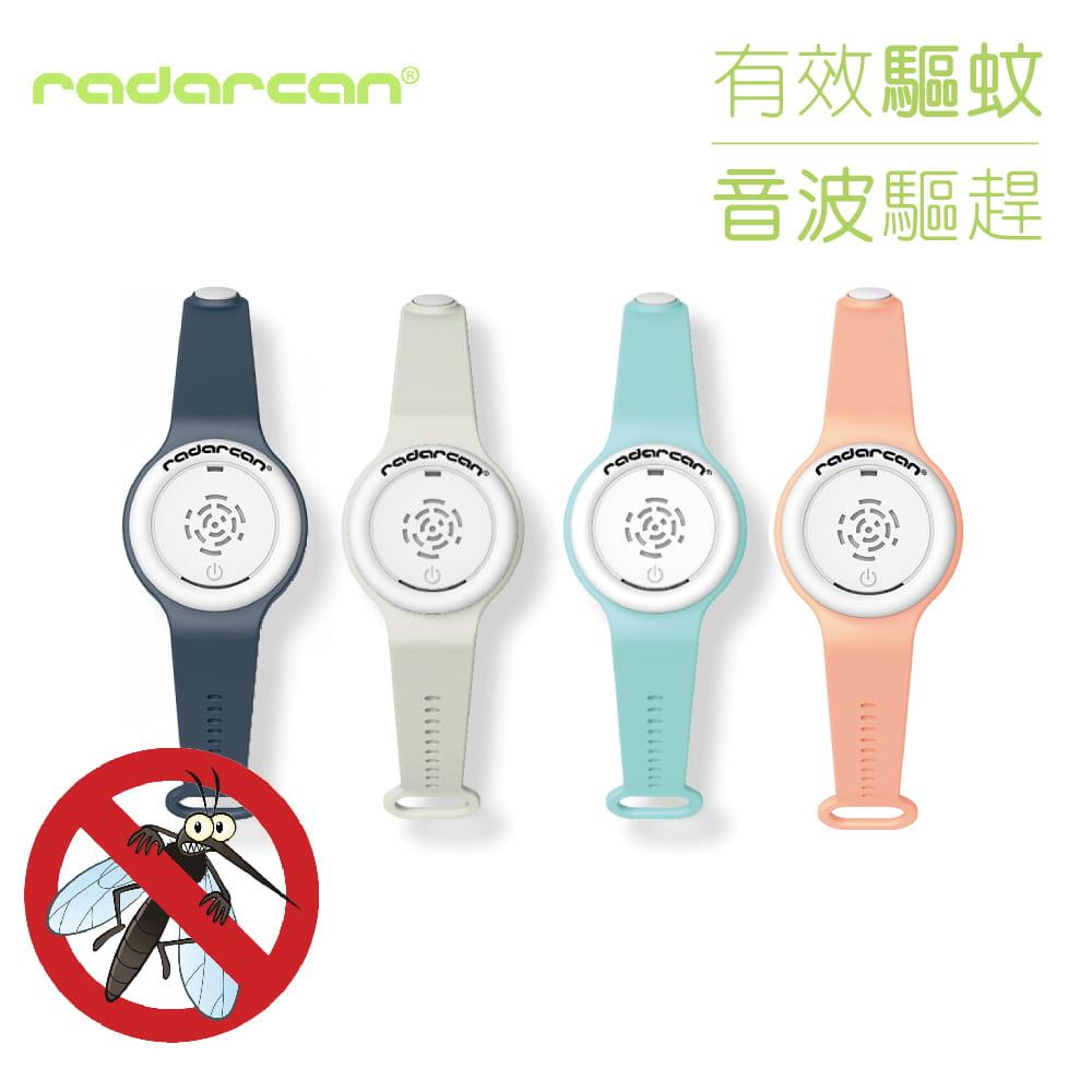 *你的隨身驅蚊保鑣*【Radarcan】R-100 時尚型驅蚊手環升級版 ( 4色可選 )
