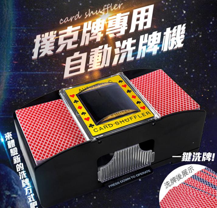 自動洗牌機 撲克洗牌機 自動洗牌器 電動洗牌機 撲克遊戲 遊戲 撲克玩具 【17購】 K3601