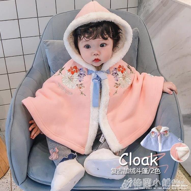 秋冬裝女寶寶斗篷嬰兒保暖加絨加厚款刺繡防風外出披風兒童小披肩 樂樂百貨