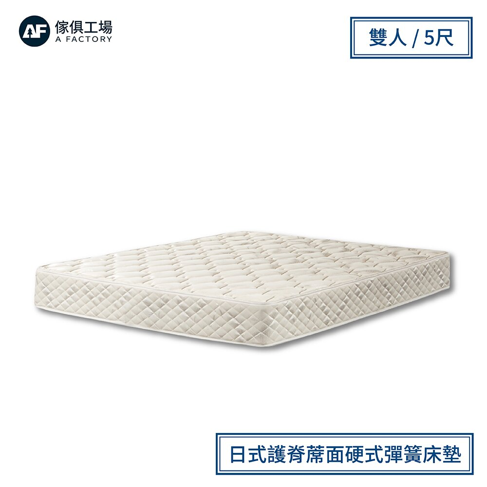A FACTORY 傢俱工場-羽彤 日式護脊蓆面硬式彈簧床墊(偏硬) 雙人5尺