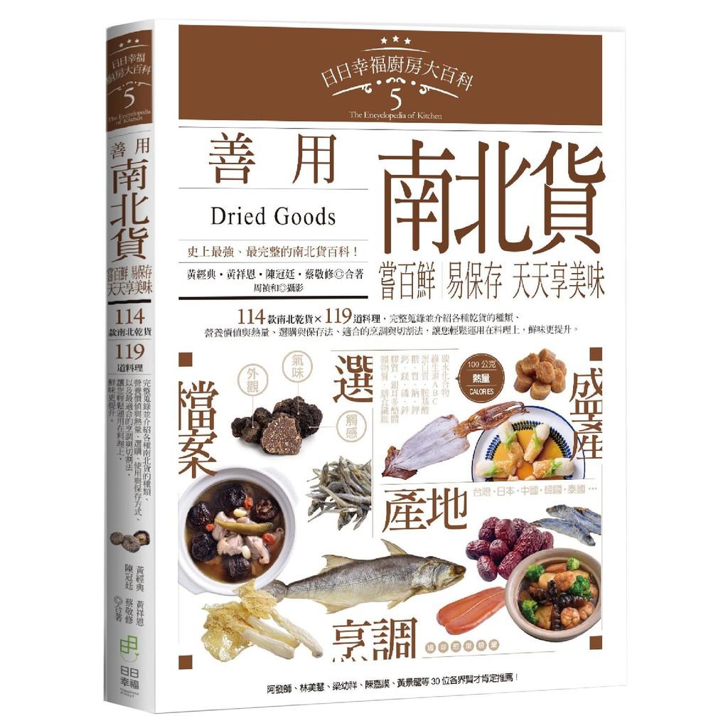 日日幸福廚房大百科5:善用南北貨,嘗百鮮、易保存,天天享美味<啃書>