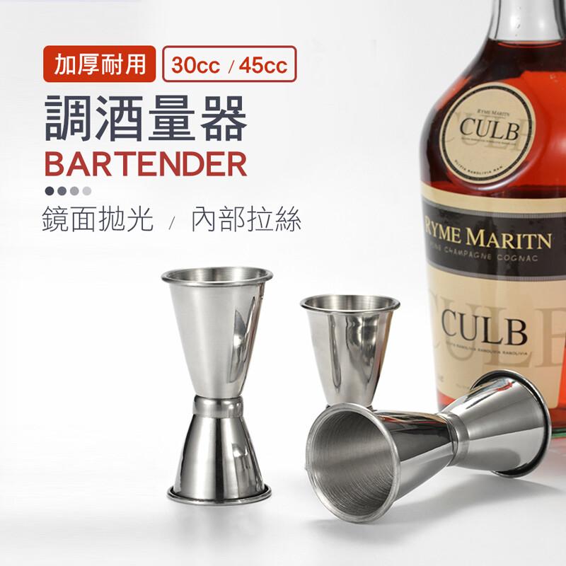 joeki調酒量器 大款 不鏽鋼 量杯 量酒器 量酒杯 盎司杯 計量 調酒 酒吧cc0002