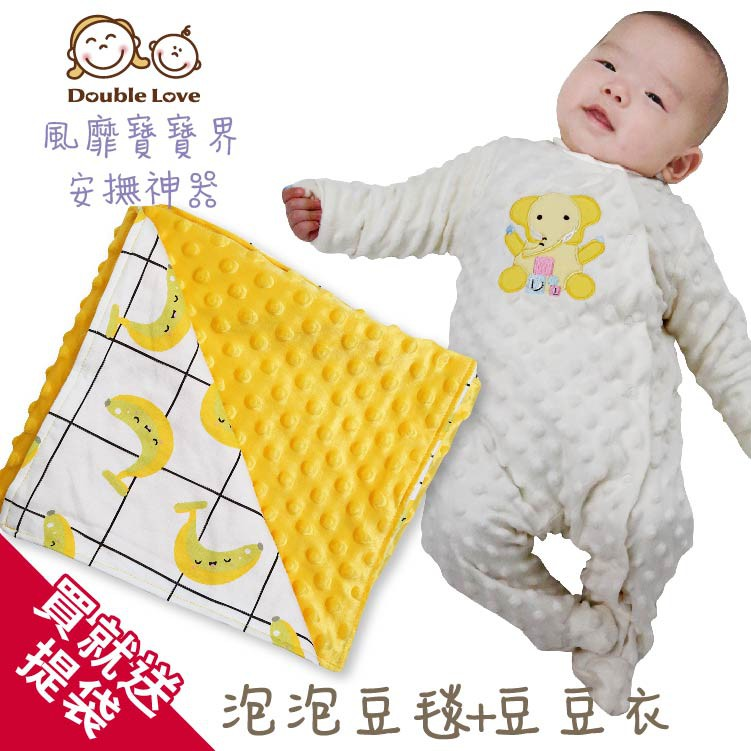 母嬰同室 彌月禮DL豆豆衣(寶寶連身衣)+泡泡豆安撫被毯二件組 秋冬保暖寶寶包腳連身衣【A60033】
