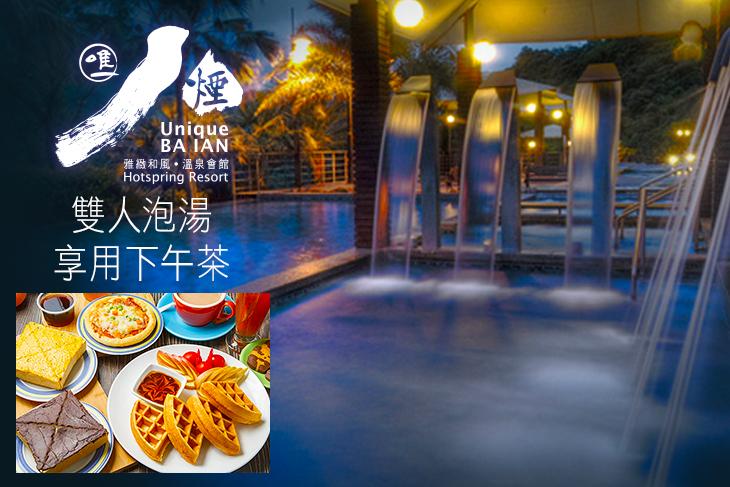 【金山】金山-八煙溫泉會館 #GOMAJI吃喝玩樂券#電子票券#泡湯