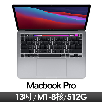 Apple MacBook Pro 13.3吋 withTouchBar M1/8核CPU/8核GPU/8G/512G/太空灰 2020年款(新)(MYD92TA/A)