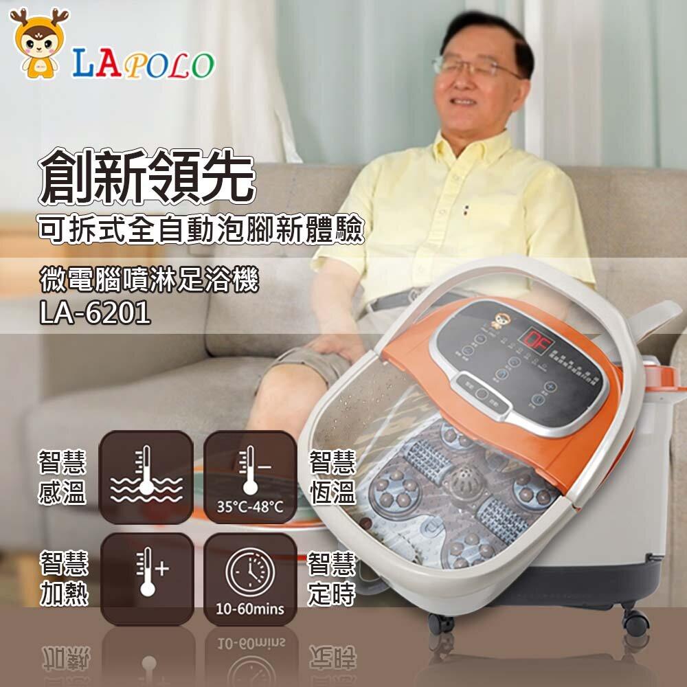 (盛竹如溫馨推薦)19公升LAPOLO微電腦噴淋足浴機(LA-6201)