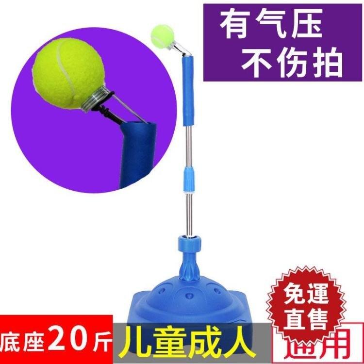 網球訓練器兒童成人初學者固定揮拍網球練習器材單人健身陪練器材 【喜慶元旦】