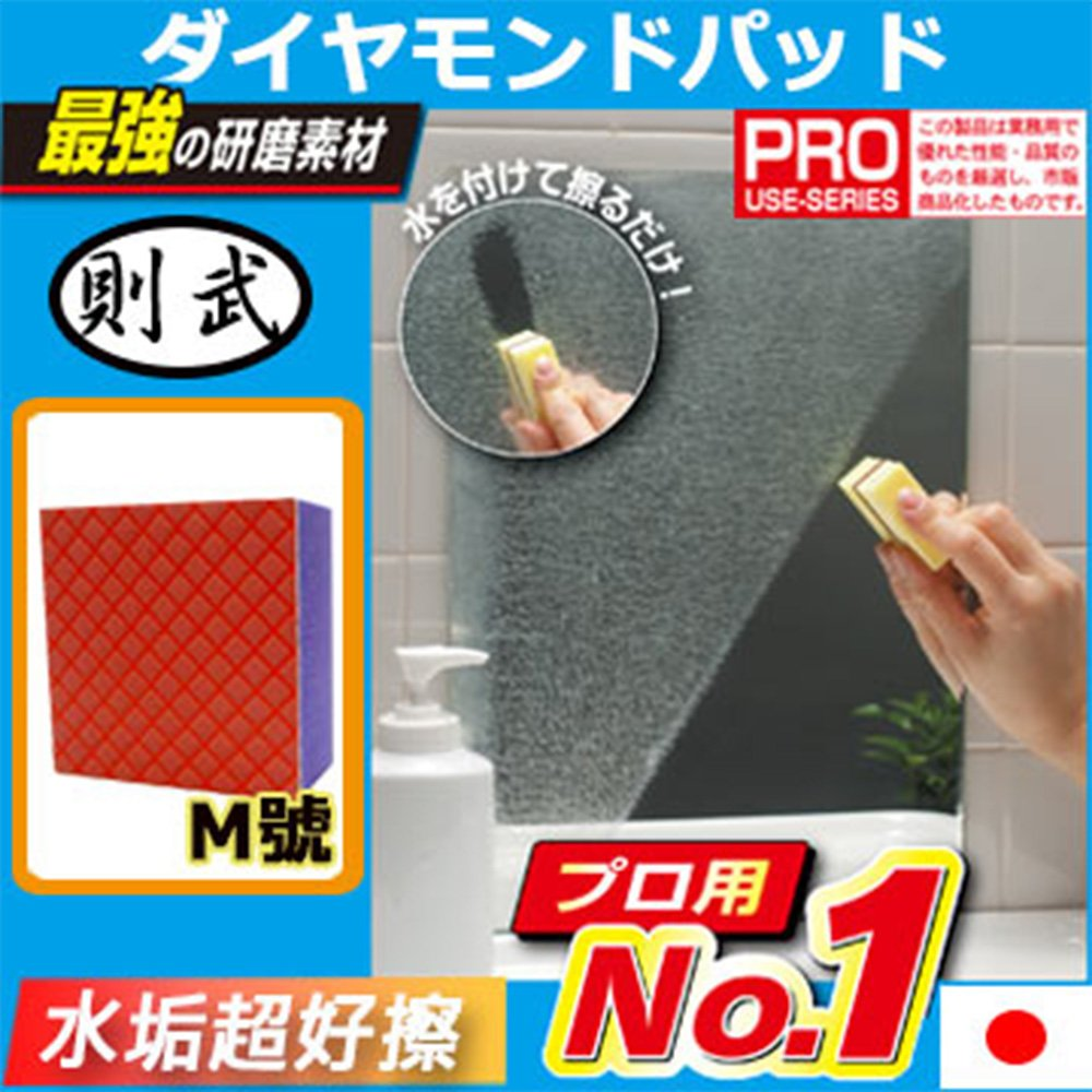 日本則武-水垢超好擦 M 型輕巧包-日本原裝