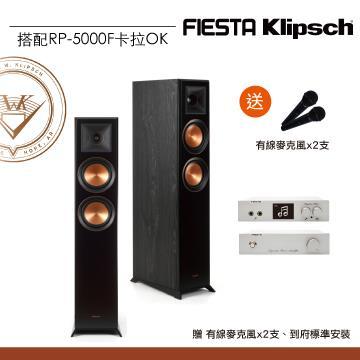 Fiesta K歌組+Klipsch RP-5000F喇叭(RP-5000F卡拉ok組)