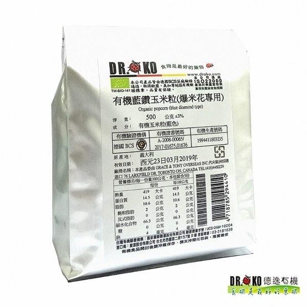 DR.OKO德逸 有機藍鑽玉米粒(爆米花專用) 500g/包