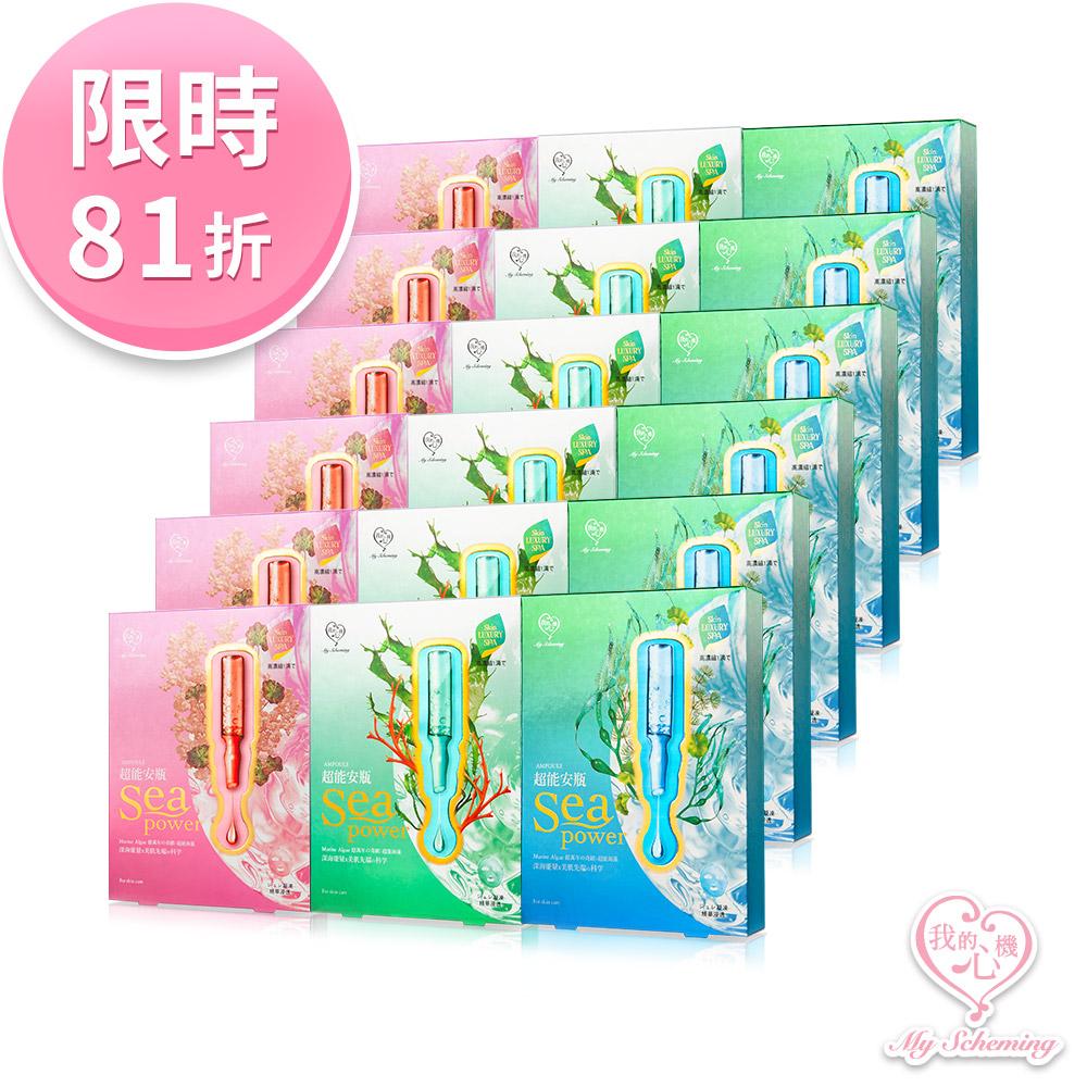 【我的心機】超能安瓶18件組 (強效保濕*6盒+沁涼補水*6盒+瞬白透亮*6盒)