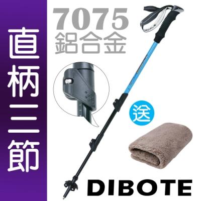 【圓意】DIBOTE 登山杖/直柄三節  7075航太級/外鎖式 (二色可選) N02-112《贈送攜帶型小方巾》