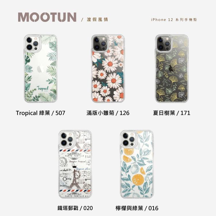 【沐盾MOOTUN】iPhone 12 系列 晶透防摔手機殼 第一波 減震 防摔 iPhone 12手機殼