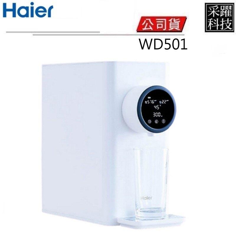 Haier 海爾 RO 瞬熱淨水器 WD501 免安裝 熱水器 小白鯨