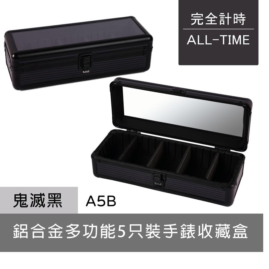 [完全計時]鋁合金多功能5只裝[A5B鬼滅黑]手錶收藏盒