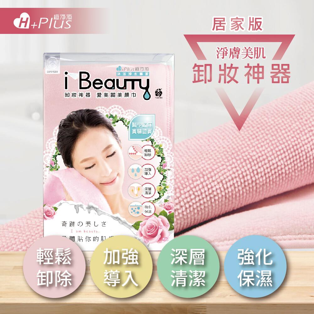 極淨源i-beauty超微米淨膚深層卸妝巾 (大)