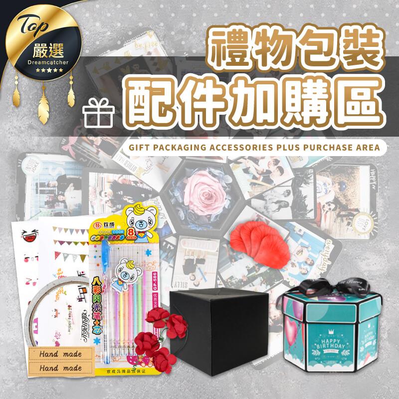 加購專區浪漫驚喜彈跳禮物盒 單購-彈跳盒子 1顆had9a1