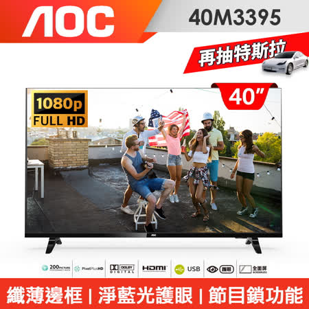 AOC 40型無邊框液晶顯示器40M3395+視訊盒