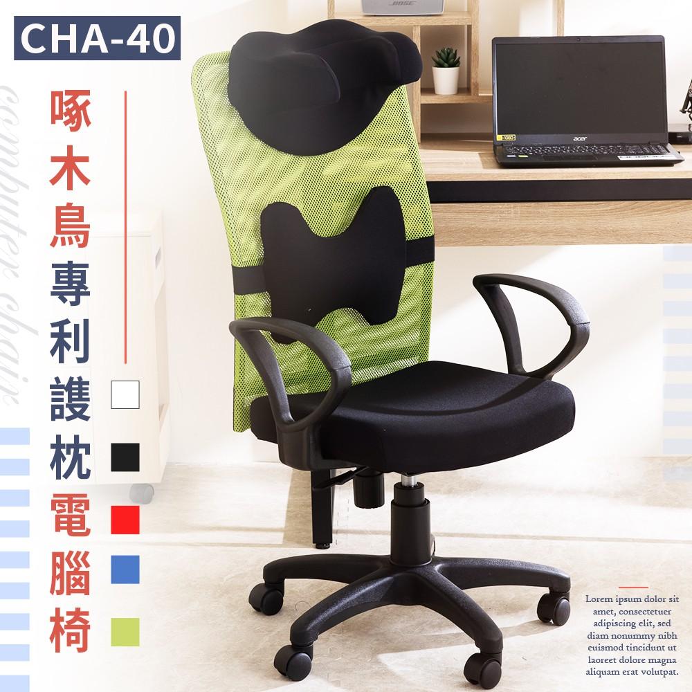 歐德萊 啄木鳥專利護枕電腦椅【CHA-40】人體工學椅 電競椅 桌椅 升降椅 會議桌椅 椅子 工作椅 辦公椅 書桌椅