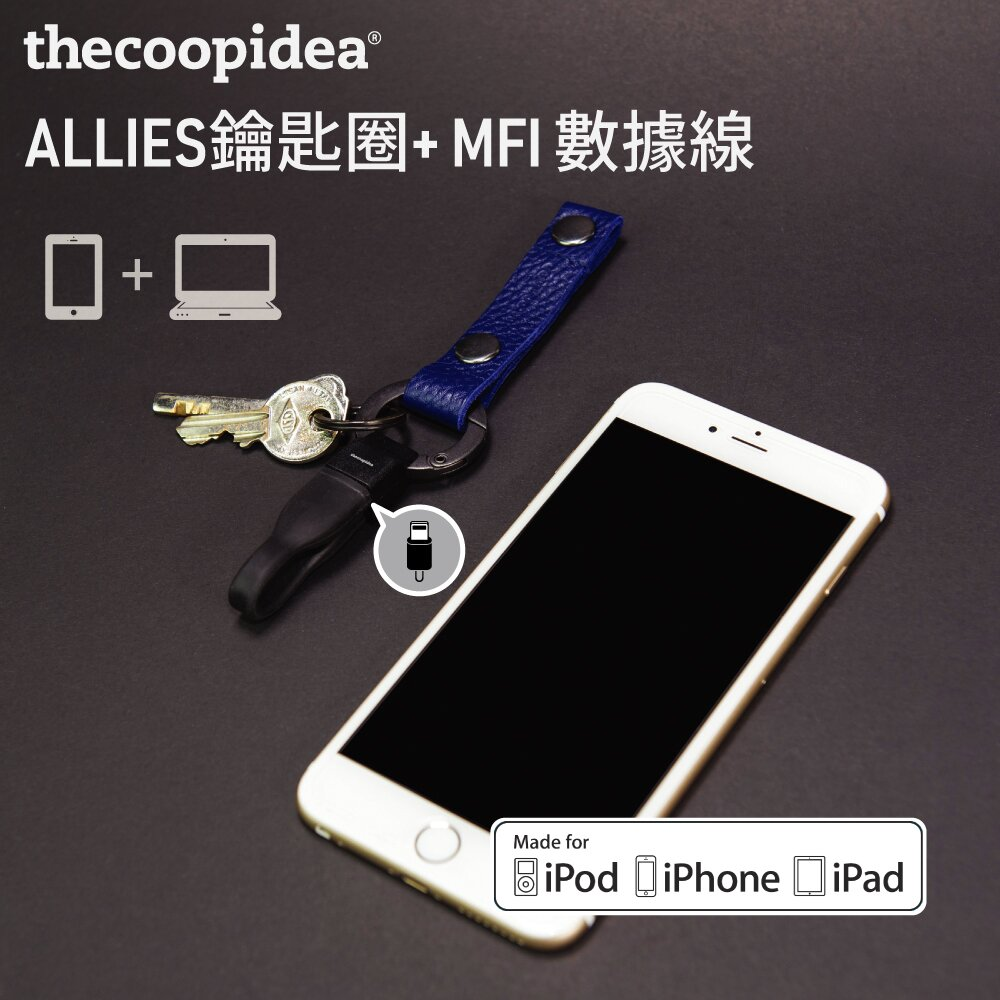 thecoopidea Allies Key Ring MFI Cable(鑰匙圈 + 蘋果認證線)