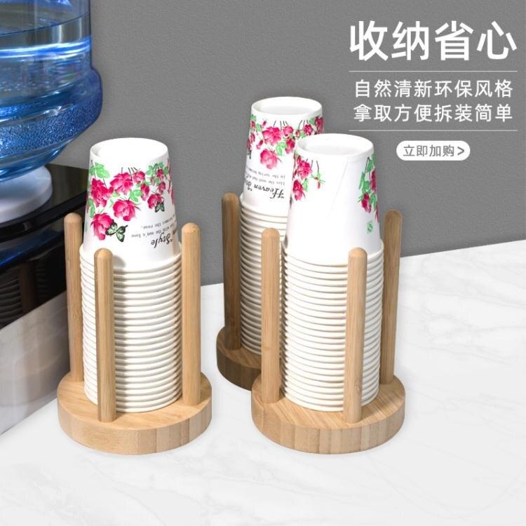 杯架家用飲水機奶茶店一次性紙杯架取杯架吧臺商用創意竹木制