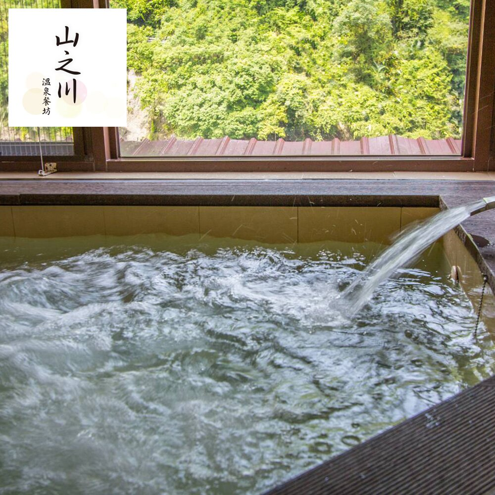 【電子票券】 烏來【山之川溫泉會館】雙人溫馨湯屋1.5小時+雙人套餐(平假日皆可使用)