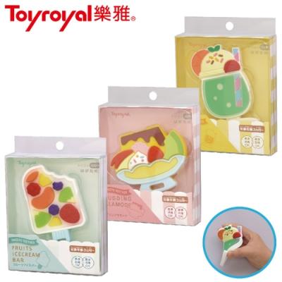 日本《樂雅 Toyroyal》牙膠固齒器-綜合水果冰棒/蘇打聖代/水果布丁