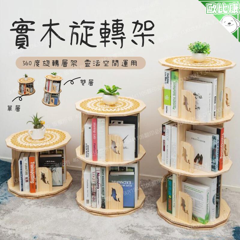 實木360度旋轉架 (單層) 木架 置物架 層架 展示架 書架 雜誌架