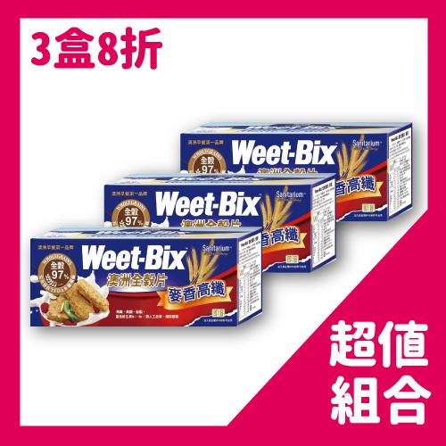 Weet-bix澳洲全穀片(麥香)375g/盒x3★低糖高纖高鐵,富含維生素B1B2 每片=1.5盤高麗菜纖維(可加購無糖腰果奶/無糖杏仁奶享優惠價+免運)