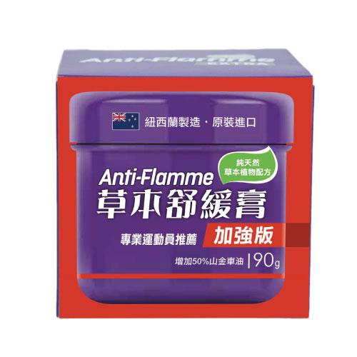 【紐西蘭Anti-Flamme】草本舒緩膏-加強版 90g★多50%的山金車油,更快速有效