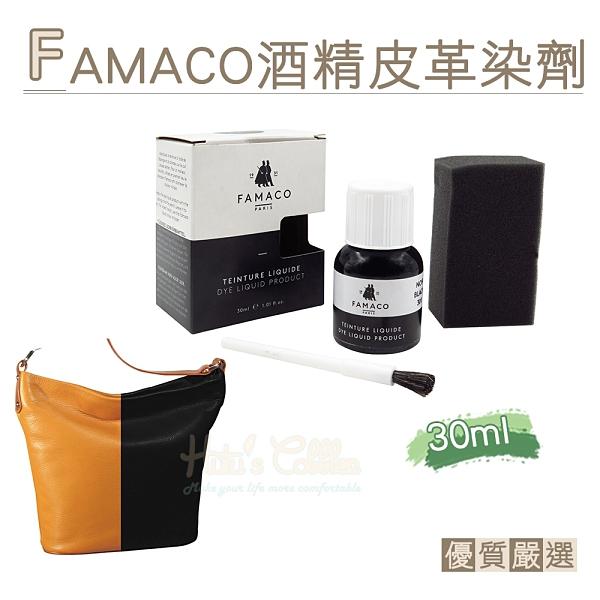 糊塗鞋匠 優質鞋材 K158 法國FAMACO酒精皮革染劑30ml 1組 酒精染色劑 酒精染劑 皮革染色劑