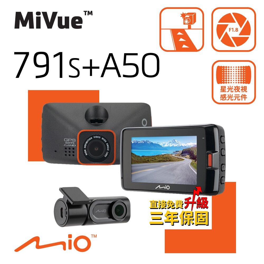 Mio MiVue™ 791S+A50 Sony Starvis星光夜視 感光元件  GPS 前後雙鏡 行車記錄器