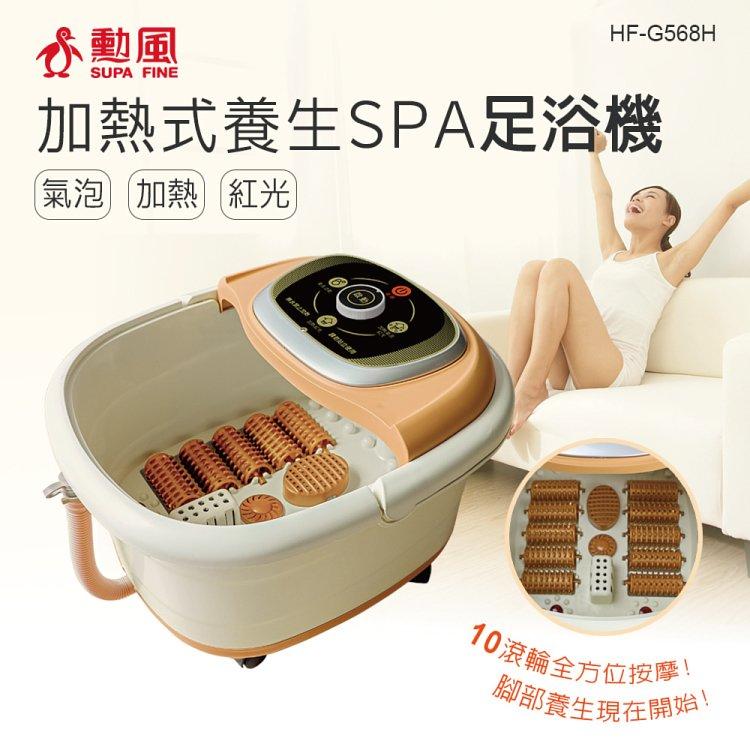 勳風加熱式全罩按摩SPA氣泡足浴機★10按摩滾輪+活氧+紅光,藥草盒設計搭配足浴包更有效