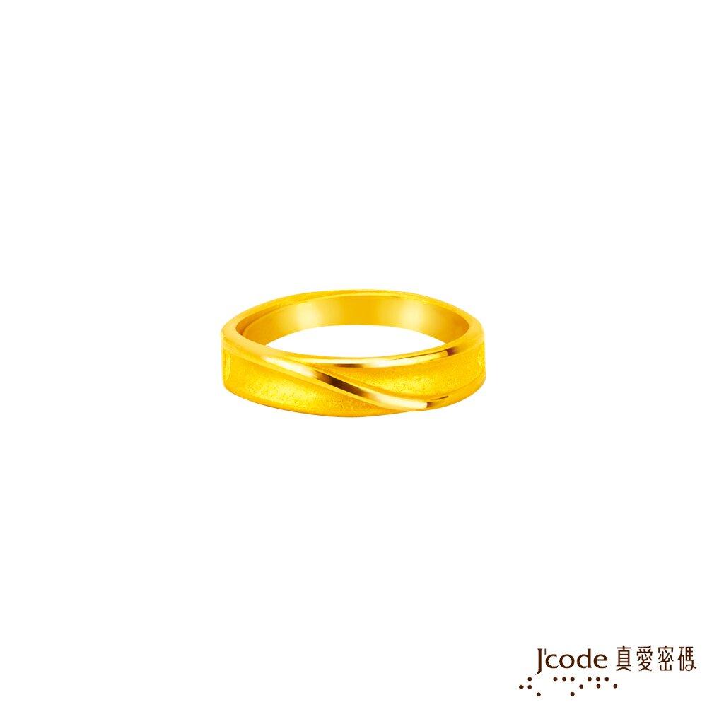 J'code真愛密碼金飾 綿長依戀黃金女戒指