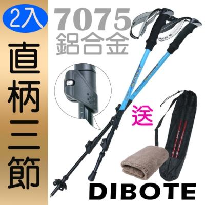 【圓意】DIBOTE 登山杖/直柄三節  7075航太級/外鎖式 (二色可選 2入) N02-112《贈送背袋+方巾》
