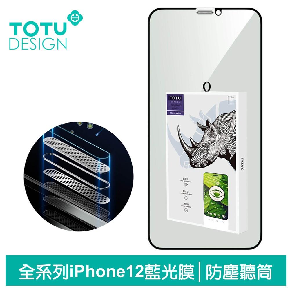 totu iphone 12 pro max mini 鋼化膜 保護貼 濾藍光絲印防塵聽筒 犀牛家族