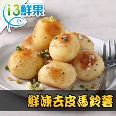 【愛上鮮果】鮮凍去皮馬鈴薯5包組(150g±10%/包)