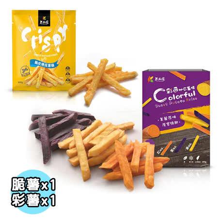 瓜瓜園 嚴選台農57號地瓜薯條-脆薯x1+彩薯x1