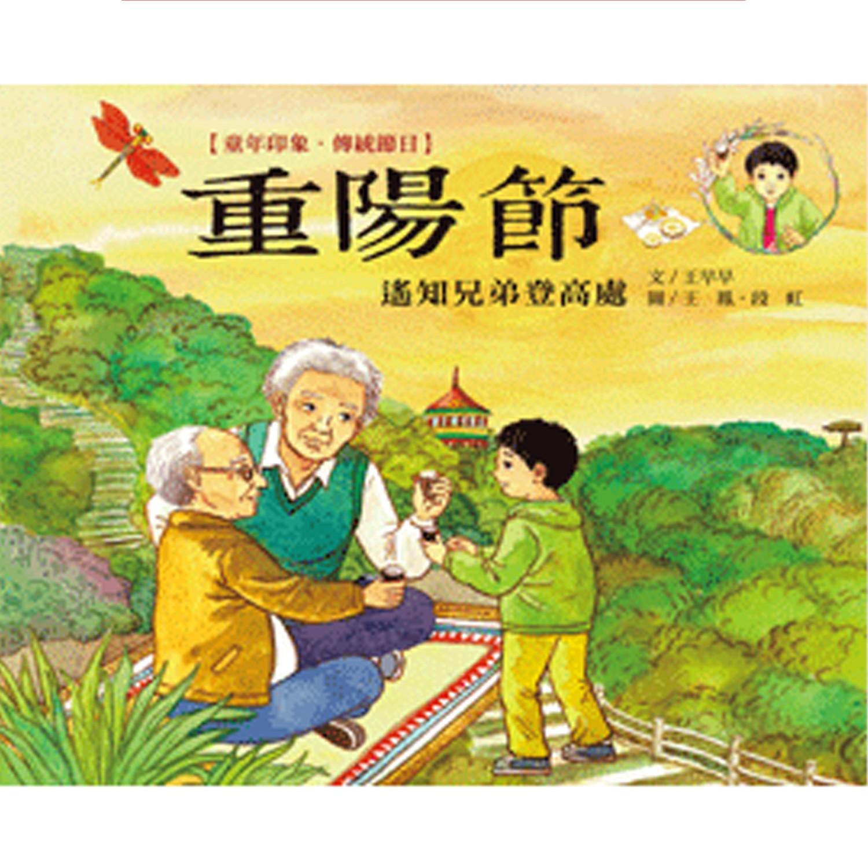 童年印象.傳統節日:重陽節-精裝