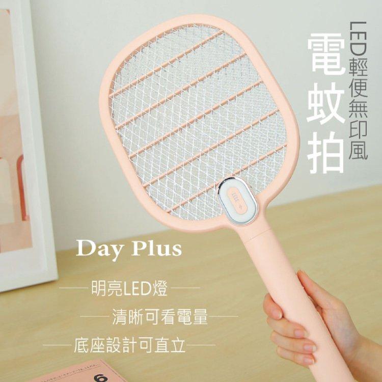 【DAY PLUS】 LED 輕便無印風電蚊拍 (粉)★三層防護電網 附底座(1支399/2支699)