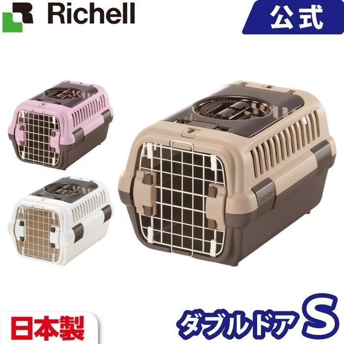 日本richell寵物雙開式.前開式+上開式提籠可上開外出提籠(s).運輸籠.外出籠