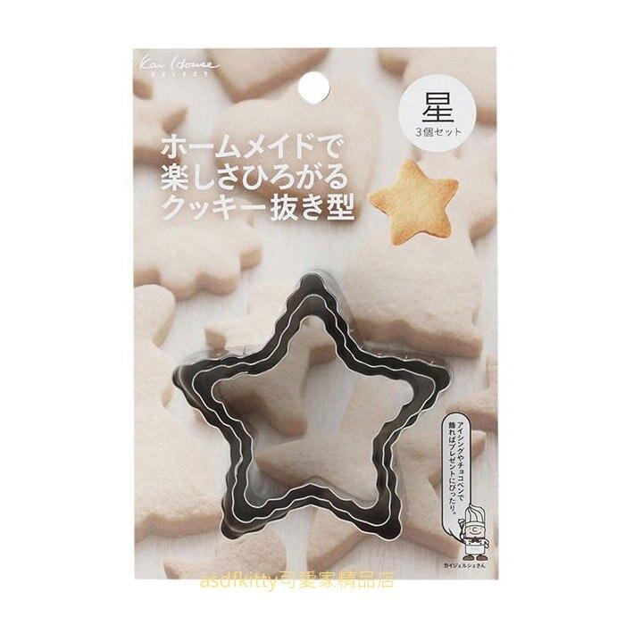 asdfkitty*貝印星星造型3入不鏽鋼模型-壓餅乾.吐司.鳳梨酥.綠豆糕.飯糰-日本正版商品