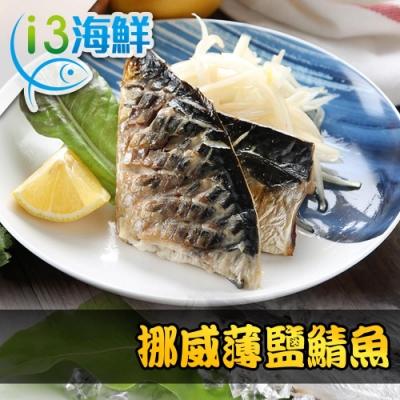 【愛上海鮮】挪威薄鹽鯖魚20片組(2片裝/115g±10%/片)