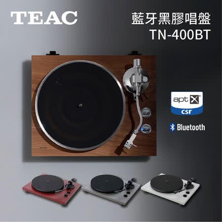 TEAC 日本 TN-400BT 黑膠唱盤 Turntable 台灣公司貨 黑膠唱片機 類比唱盤