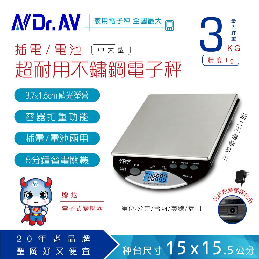 dr.av超耐用不鏽鋼電子秤(專業級各行業量測必備)