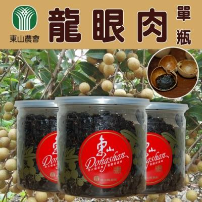 【東山農會】龍眼肉(無殼)-450g-罐 (2罐一組)