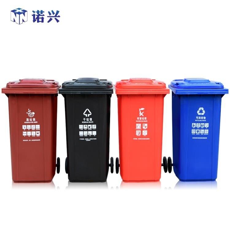 戶外垃圾桶 戶外垃圾桶大號干濕分類上海240l升大型商用環衛室外120L小區帶蓋【全館免運 限時鉅惠】