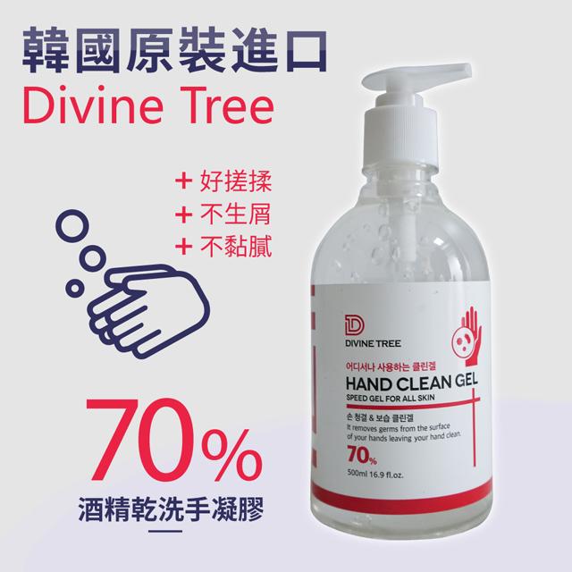 *韓國原裝進口*【Divine Tree】 70% 酒精乾洗手凝膠