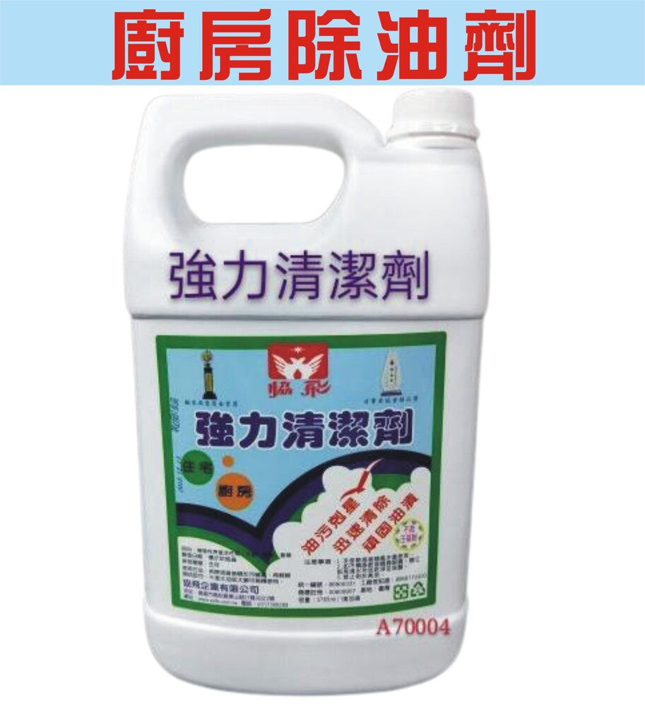 強力去污除油清潔劑協飛牌廚房清潔(去油劑)頑垢油污 輕鬆去油 輕鬆去垢好幫手高效除油劑針對營業油