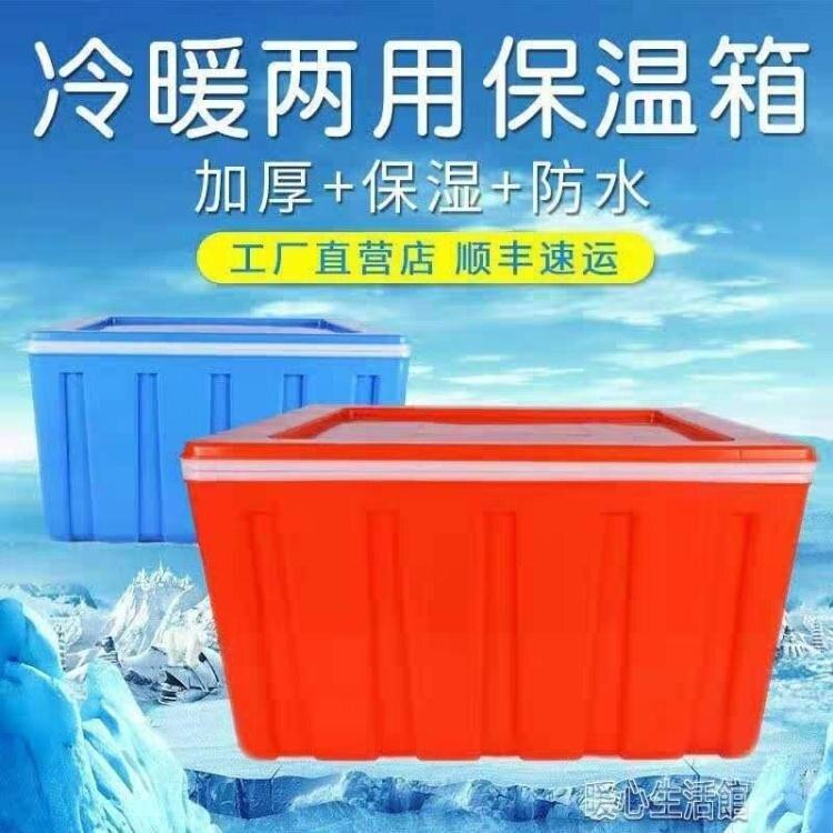 夯貨下殺!60L保溫箱冷藏箱商用加熱食品饅頭米飯外賣送餐大號戶外車載塑料